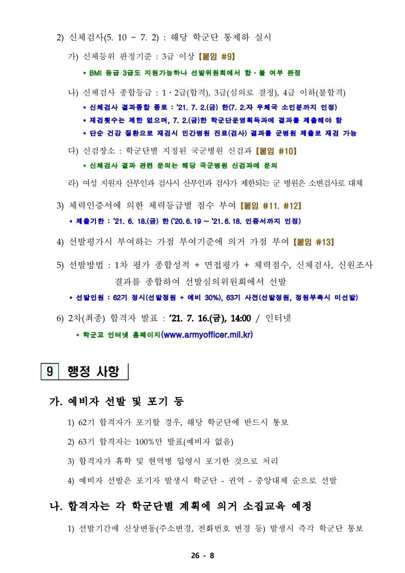 21년 학군사관 62, 63기 모집 선발계획(최종 공지용-1).pdf_page_08.jpg