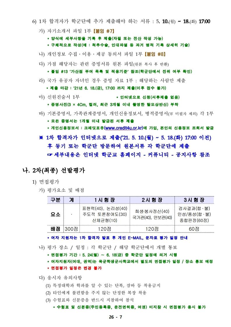 21년 학군사관 62, 63기 모집 선발계획(최종 공지용-1).pdf_page_07.jpg