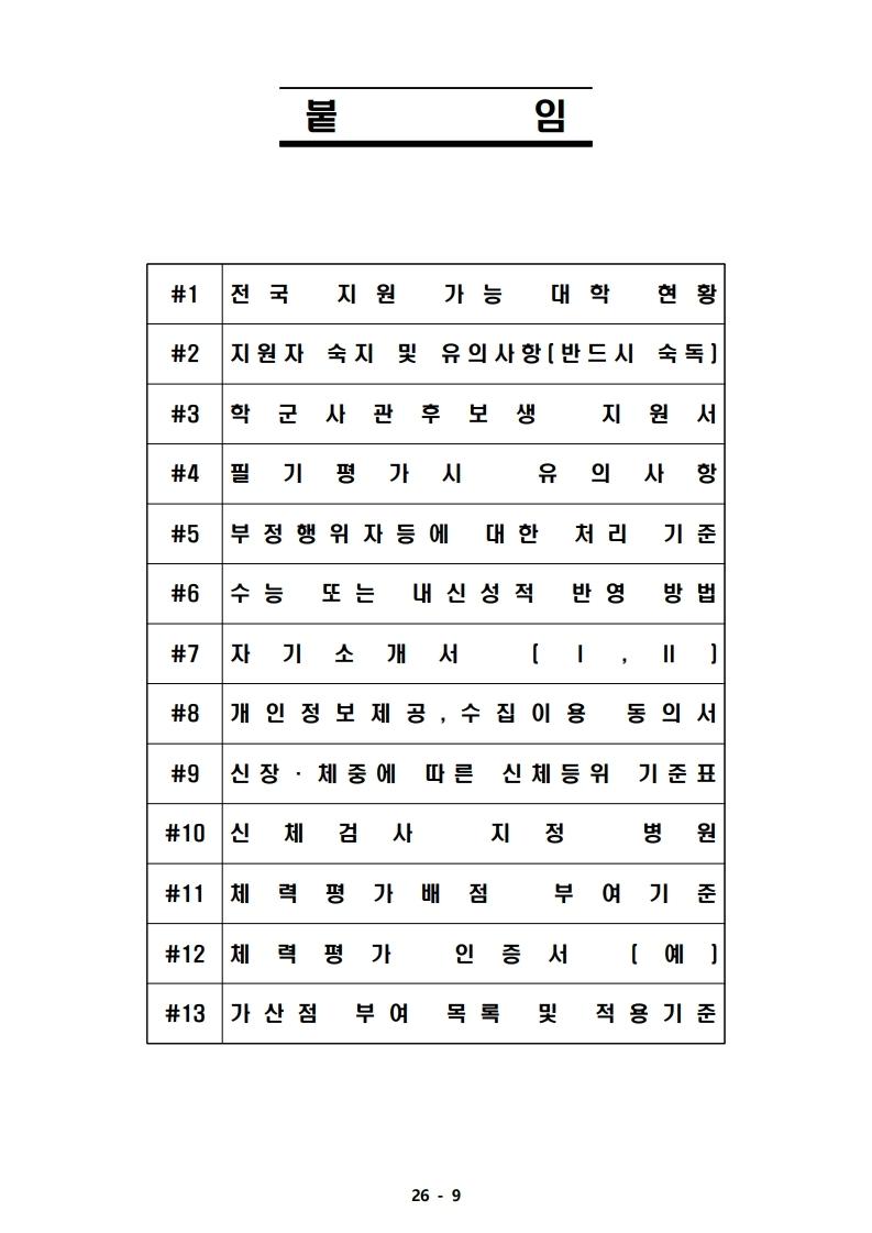 21년 학군사관 62, 63기 모집 선발계획(최종 공지용-1).pdf_page_09.jpg