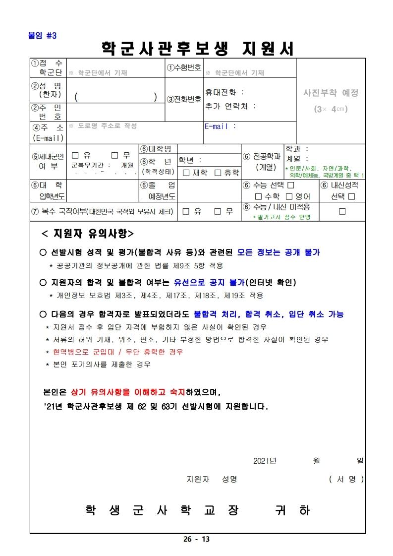 21년 학군사관 62, 63기 모집 선발계획(최종 공지용-1).pdf_page_13.jpg