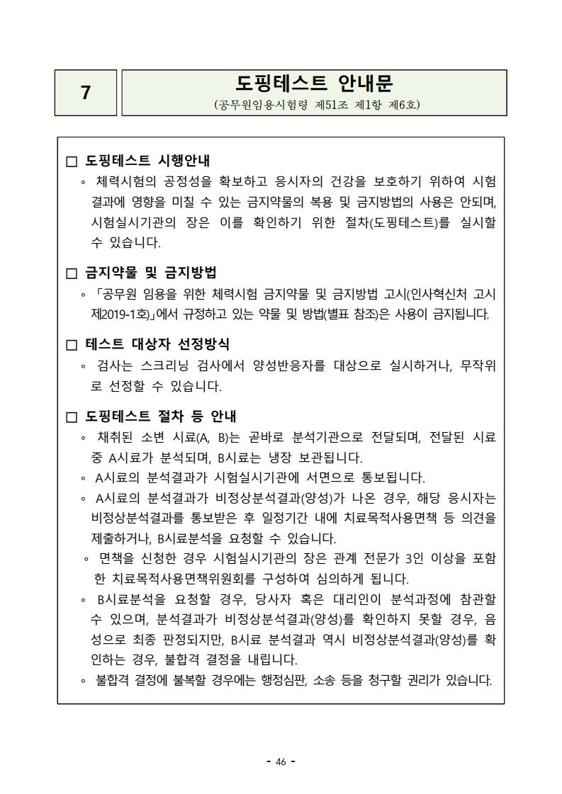 붙임 2) 2021년 전국 소방공무원 신규채용시험 시행계획 공고문.pdf_page_46.jpg