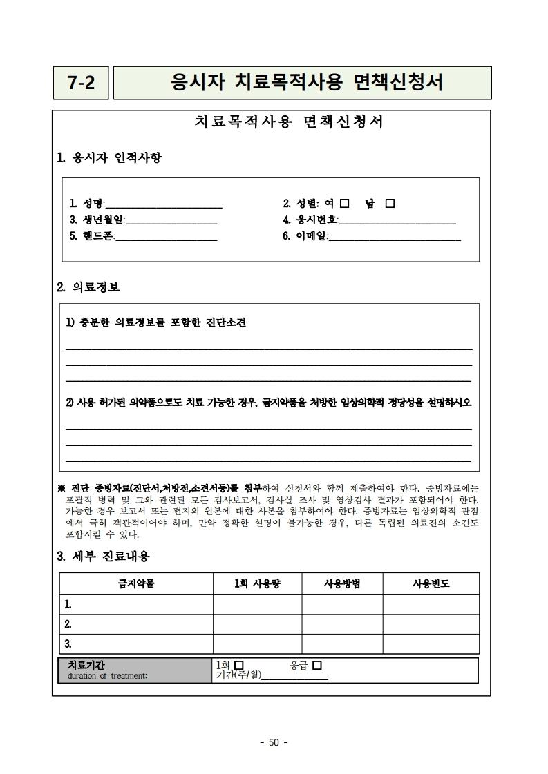붙임 2) 2021년 전국 소방공무원 신규채용시험 시행계획 공고문.pdf_page_50.jpg