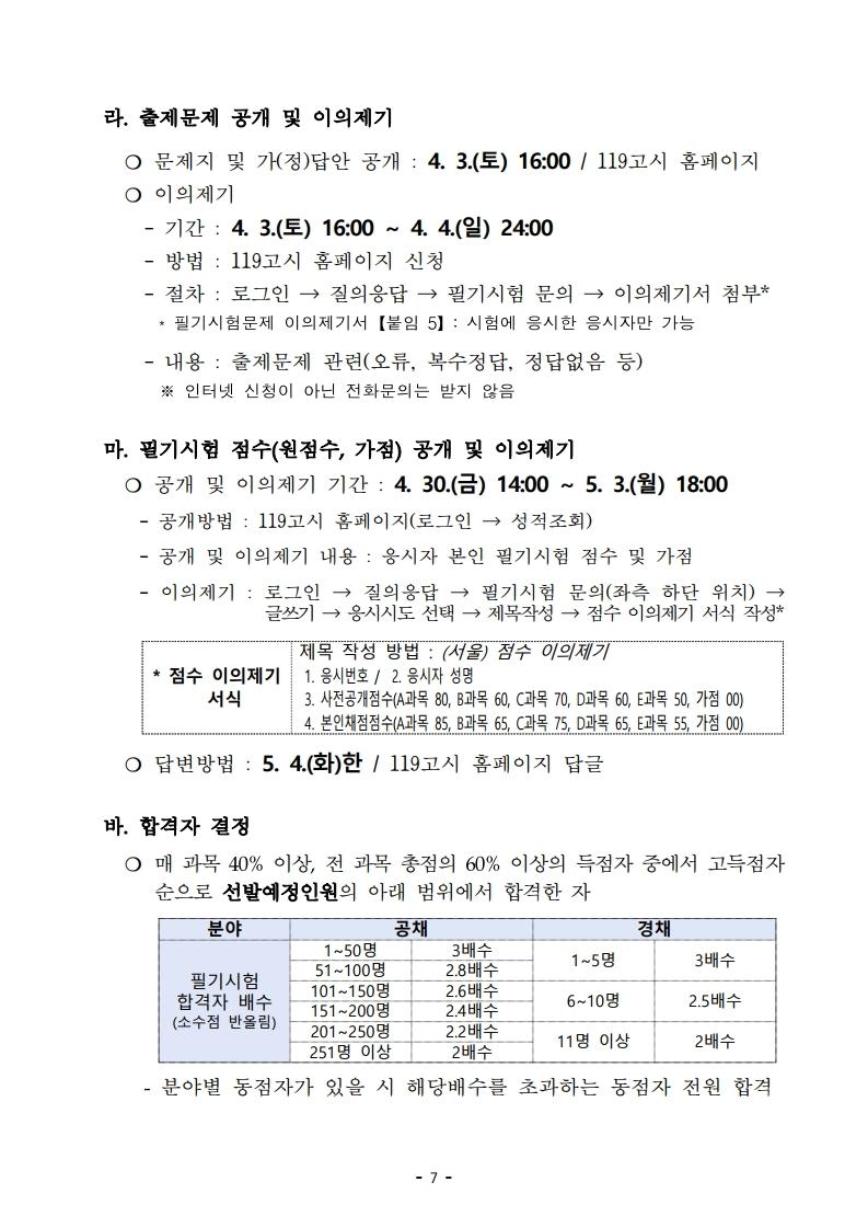 붙임 2) 2021년 전국 소방공무원 신규채용시험 시행계획 공고문.pdf_page_07.jpg