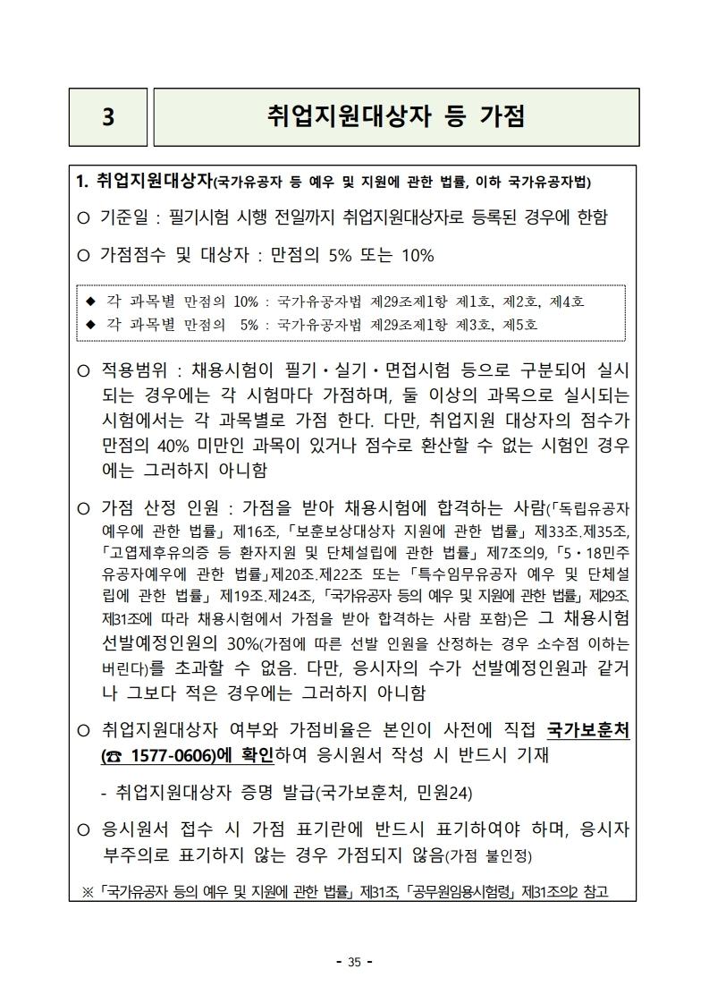 붙임 2) 2021년 전국 소방공무원 신규채용시험 시행계획 공고문.pdf_page_35.jpg
