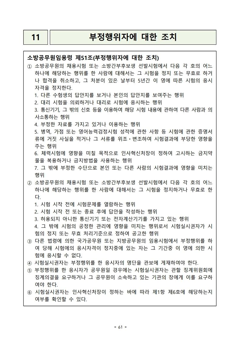 붙임 2) 2021년 전국 소방공무원 신규채용시험 시행계획 공고문.pdf_page_61.jpg