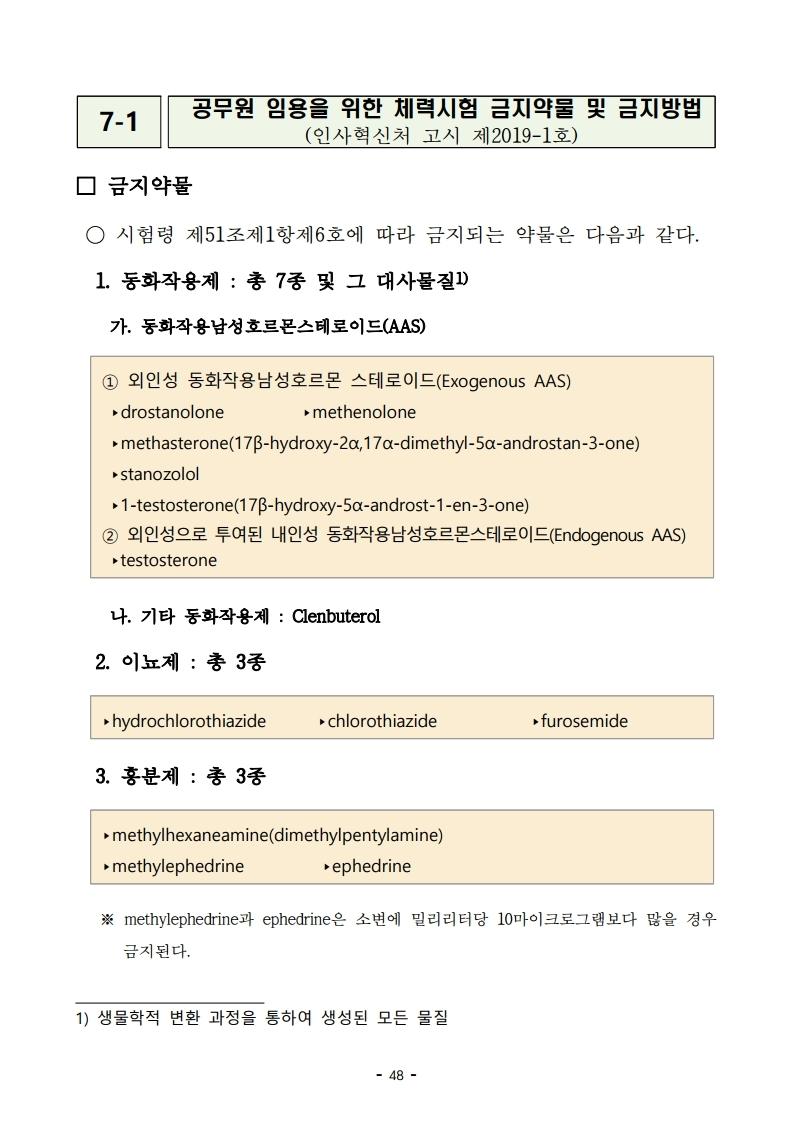 붙임 2) 2021년 전국 소방공무원 신규채용시험 시행계획 공고문.pdf_page_48.jpg