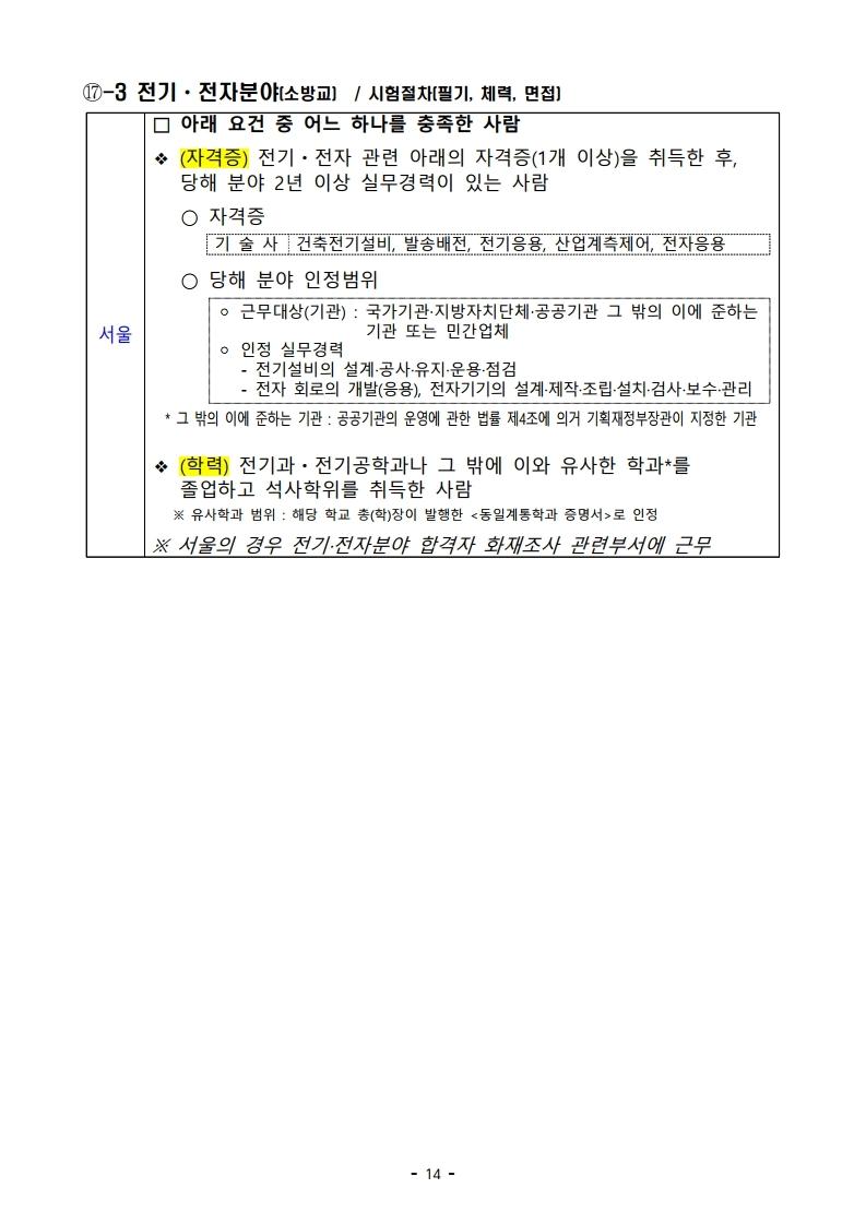 파일 2) 경력경쟁채용 응시자격 및 경력요건.pdf_page_14.jpg