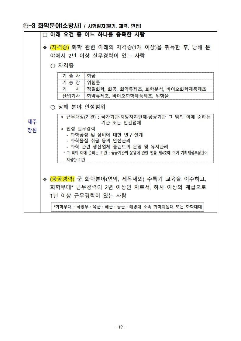 파일 2) 경력경쟁채용 응시자격 및 경력요건.pdf_page_19.jpg