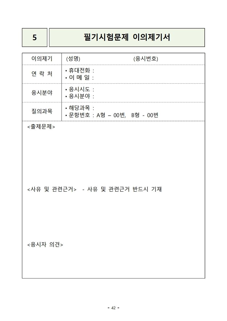 붙임 2) 2021년 전국 소방공무원 신규채용시험 시행계획 공고문.pdf_page_42.jpg