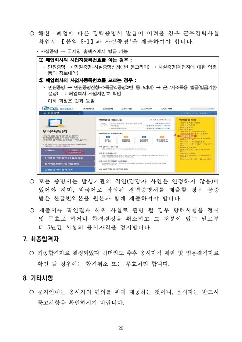 붙임 2) 2021년 전국 소방공무원 신규채용시험 시행계획 공고문.pdf_page_20.jpg