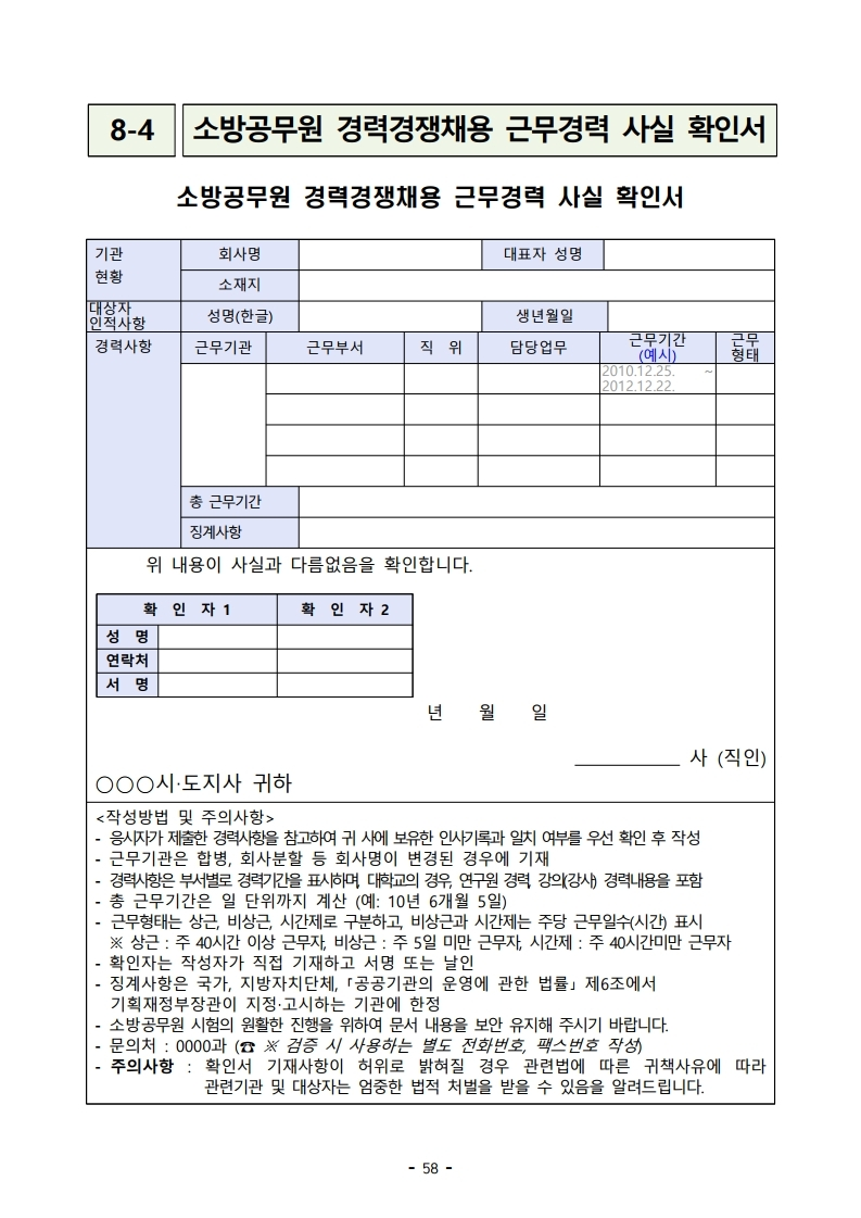 붙임 2) 2021년 전국 소방공무원 신규채용시험 시행계획 공고문.pdf_page_58.jpg