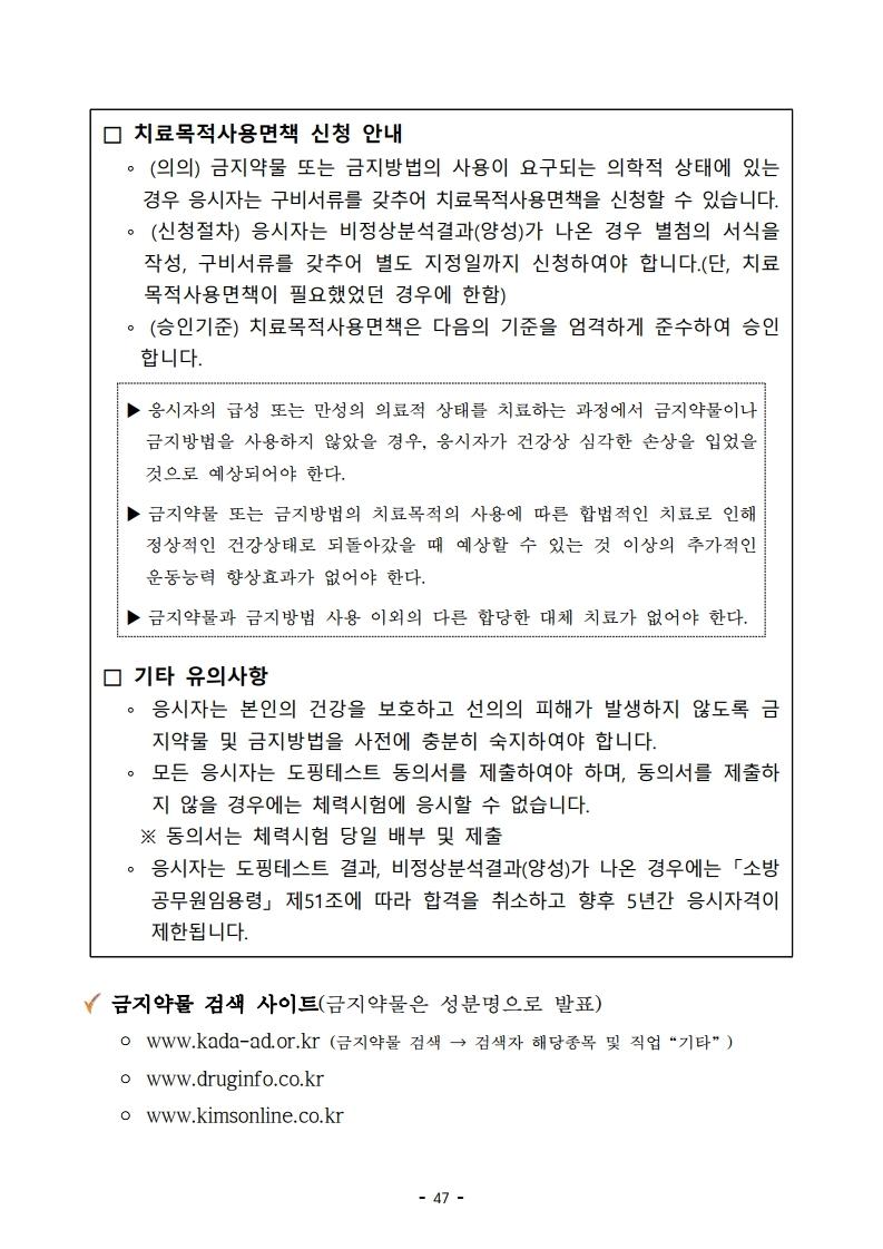 붙임 2) 2021년 전국 소방공무원 신규채용시험 시행계획 공고문.pdf_page_47.jpg