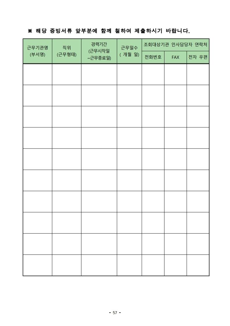 붙임 2) 2021년 전국 소방공무원 신규채용시험 시행계획 공고문.pdf_page_57.jpg