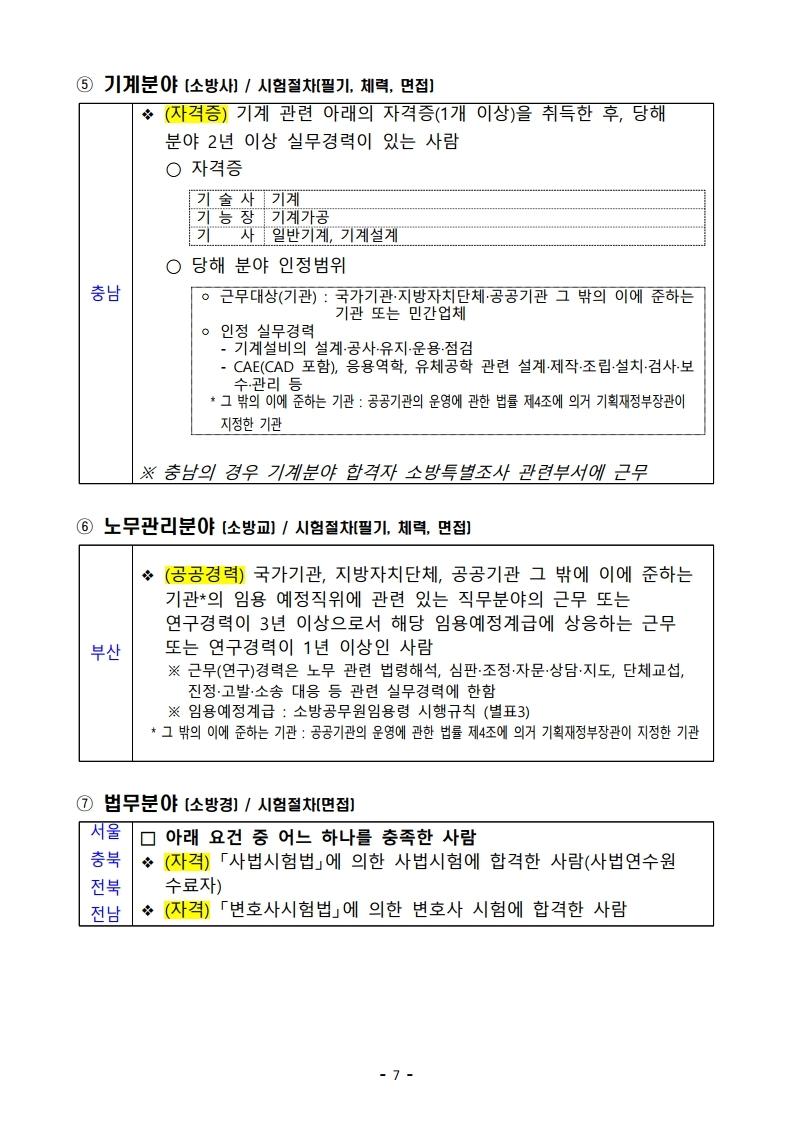 파일 2) 경력경쟁채용 응시자격 및 경력요건.pdf_page_07.jpg