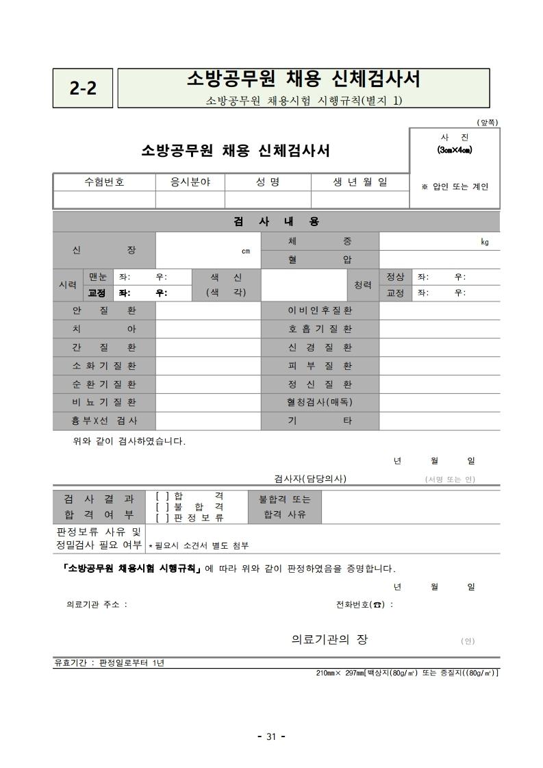 붙임 2) 2021년 전국 소방공무원 신규채용시험 시행계획 공고문.pdf_page_31.jpg