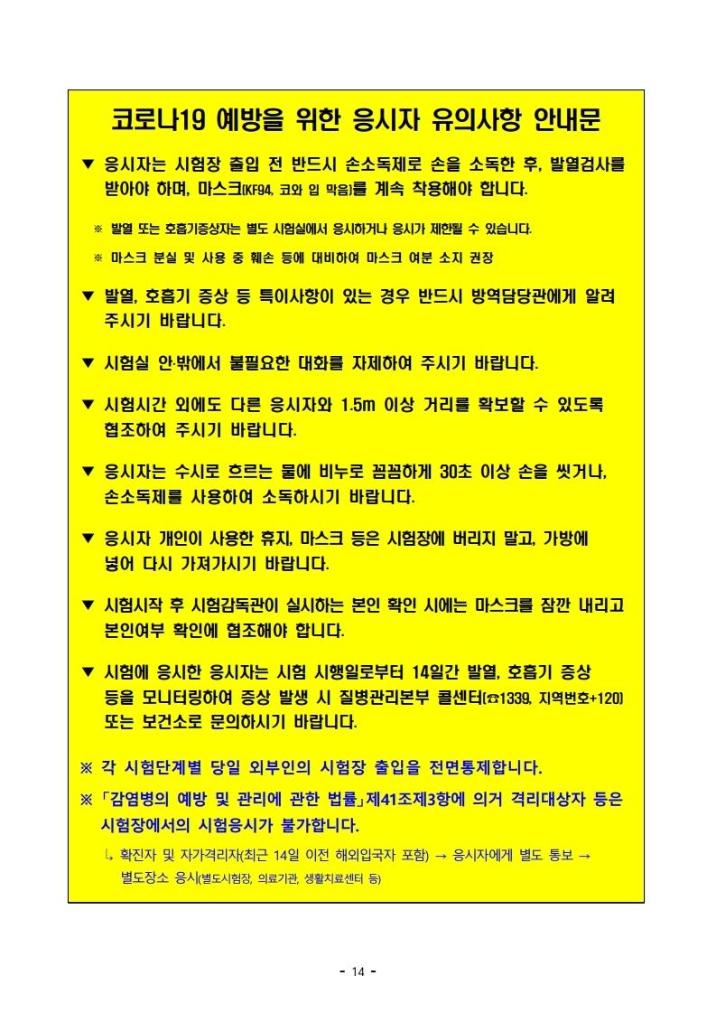 붙임 2) 2021년 전국 소방공무원 신규채용시험 시행계획 공고문.pdf_page_14.jpg
