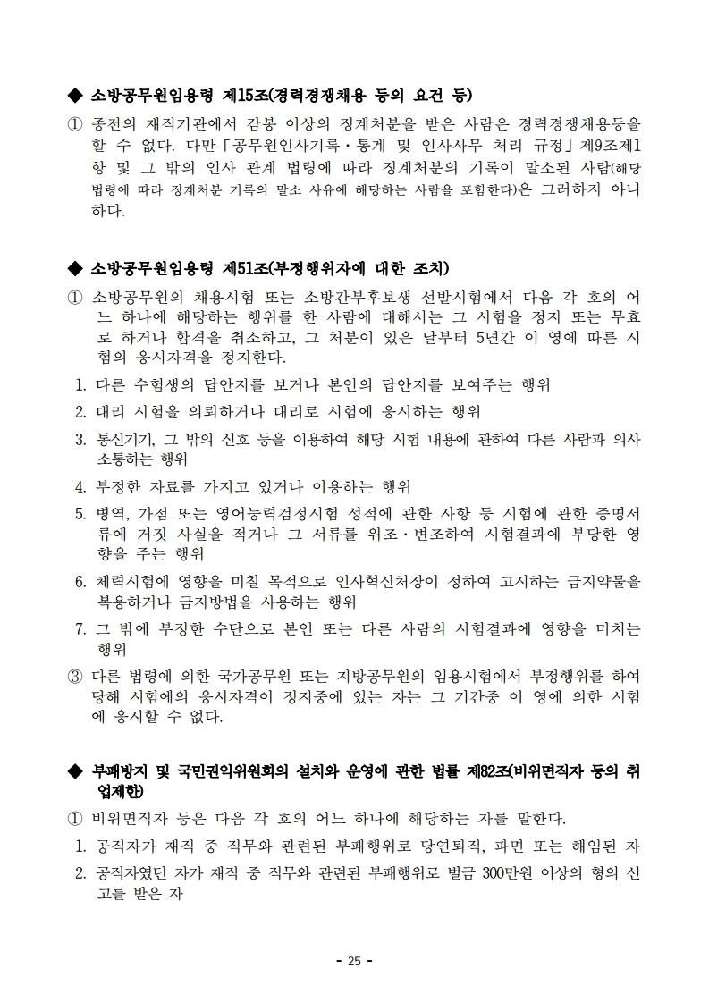 붙임 2) 2021년 전국 소방공무원 신규채용시험 시행계획 공고문.pdf_page_25.jpg