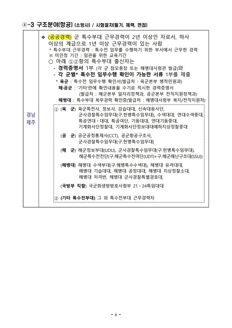 파일 2) 경력경쟁채용 응시자격 및 경력요건.pdf_page_06.jpg