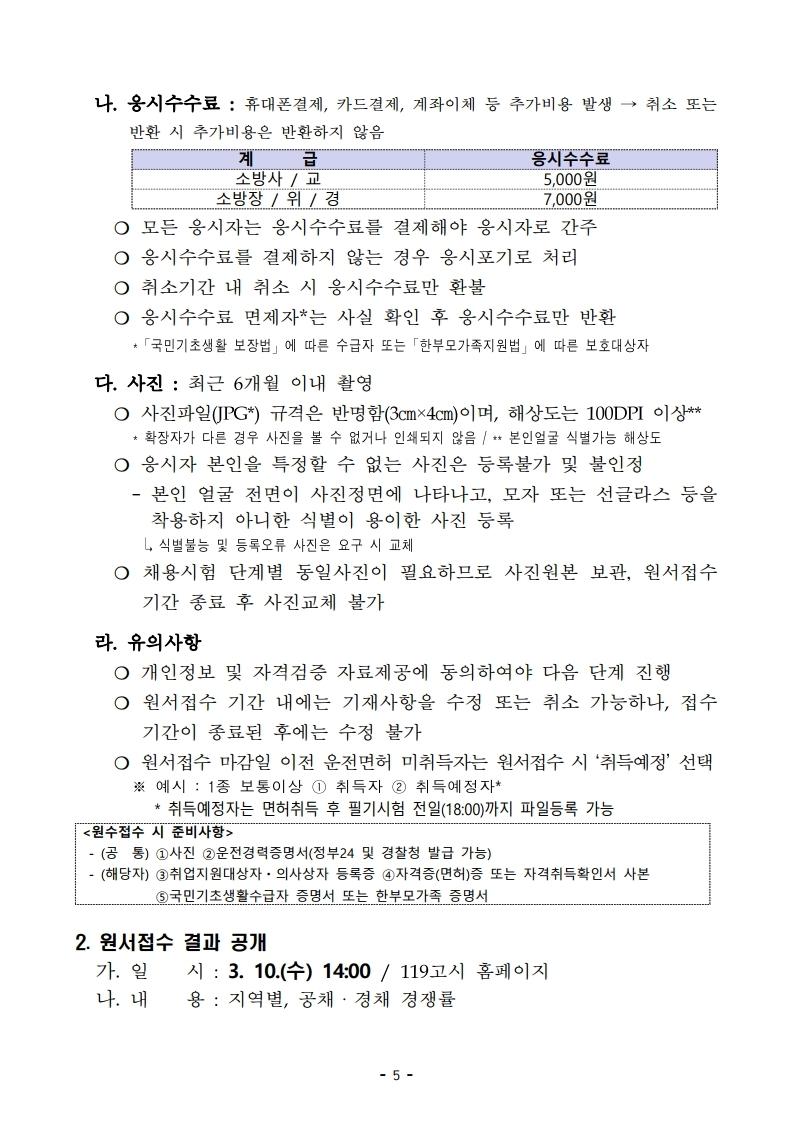 붙임 2) 2021년 전국 소방공무원 신규채용시험 시행계획 공고문.pdf_page_05.jpg