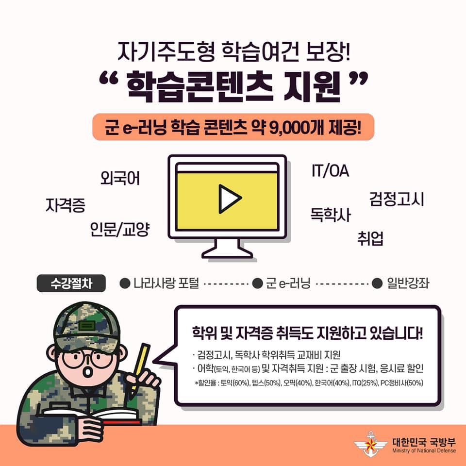 [군대생활백과] 자기개발 지원 1편 3.jpg