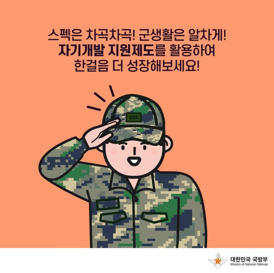 [군대생활백과] 자기개발 지원 1편 6.jpg