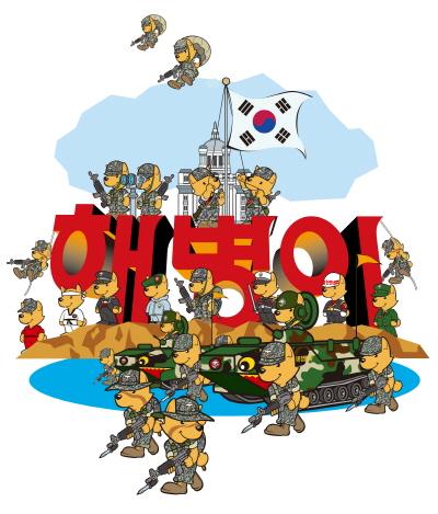 해병대캐릭터_12 그룹.jpg