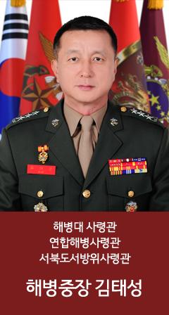 제26대 해병대사령관 해병 중장 김태성.png