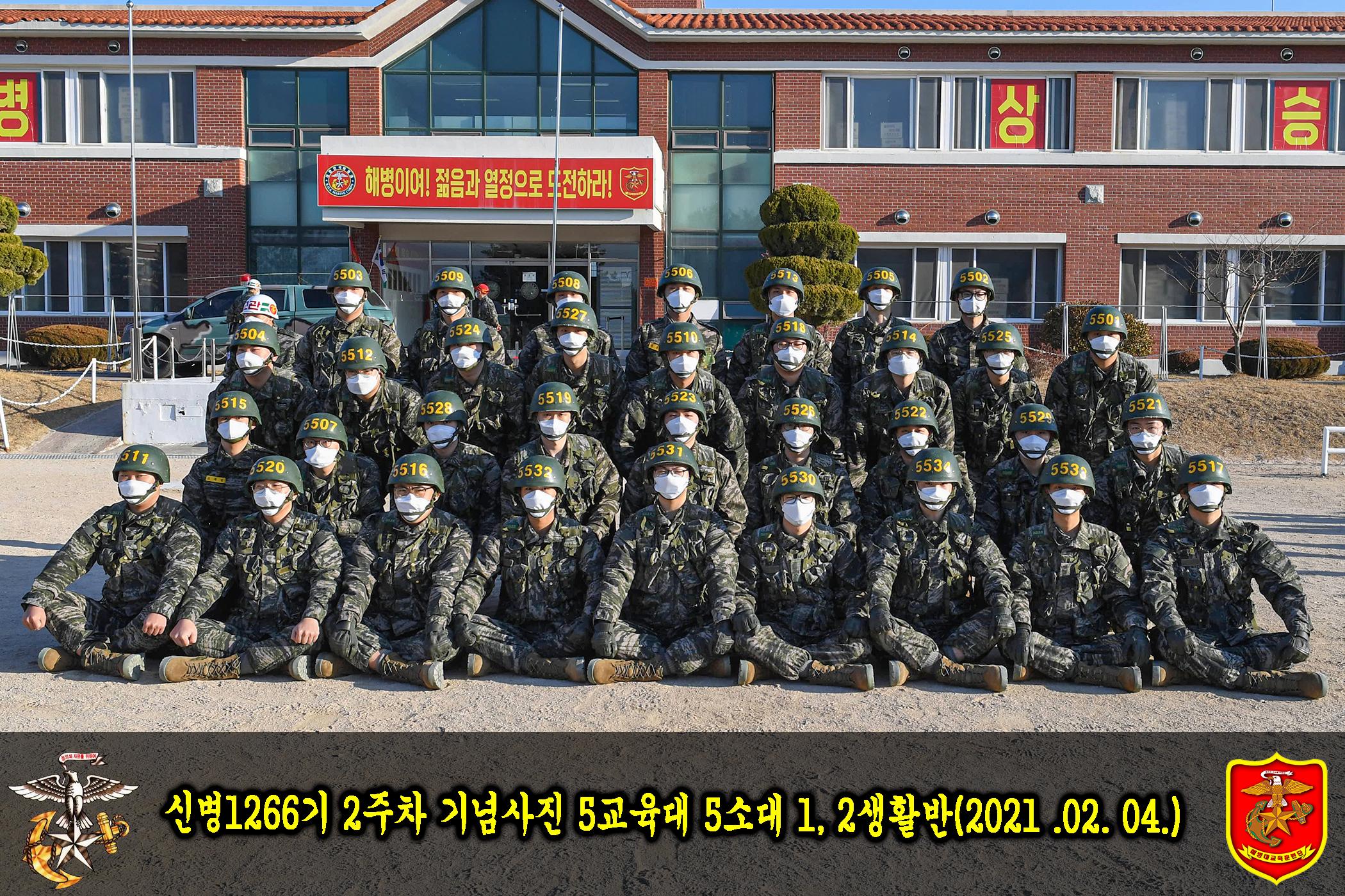해병대 신병 1266기 5교육대 3주차 생활반 사진 7.jpg