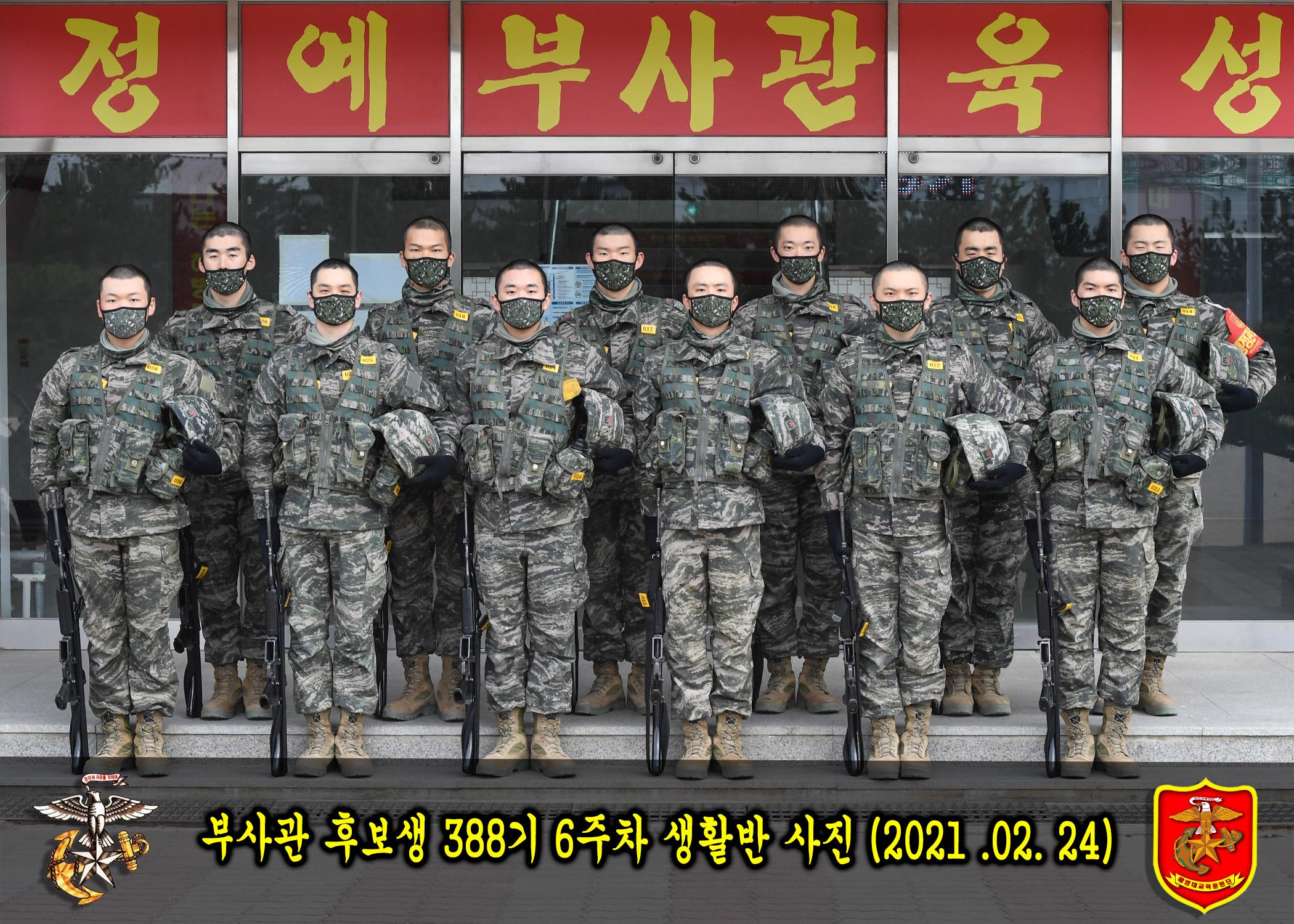 해병대 부사관후보생388기 6주차 생활반 사진 2.jpg