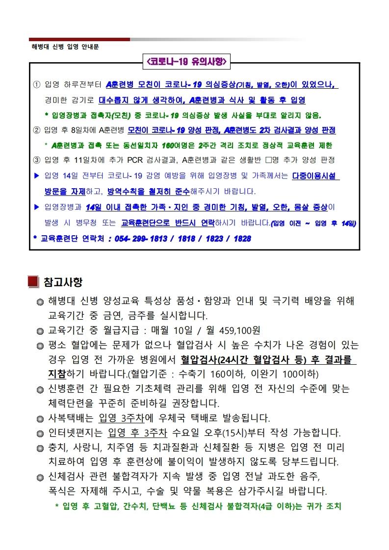 신병 1275기 입영안내문.hwp.pdf_page_6.jpg