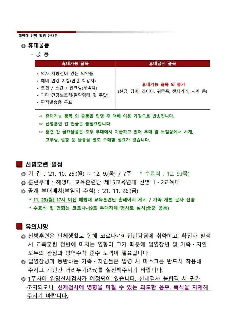 신병 1275기 입영안내문.hwp.pdf_page_5.jpg