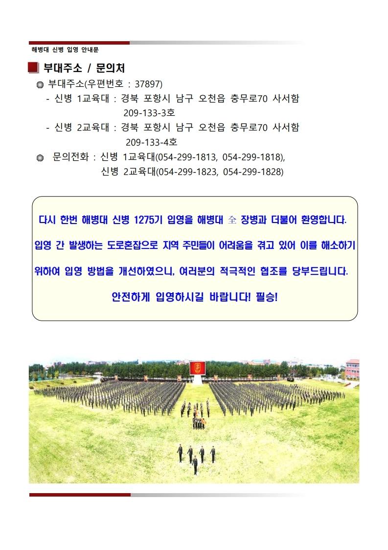 신병 1275기 입영안내문.hwp.pdf_page_7.jpg