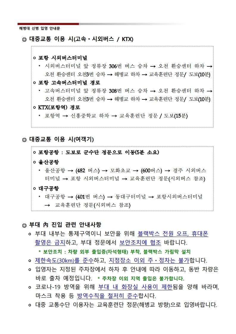 신병 1275기 입영안내문.hwp.pdf_page_3.jpg