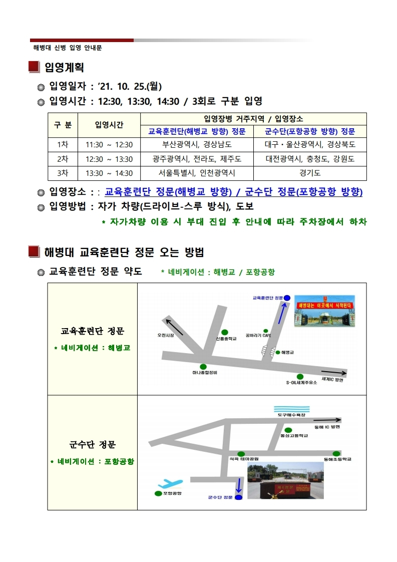 신병 1275기 입영안내문.hwp.pdf_page_2.jpg