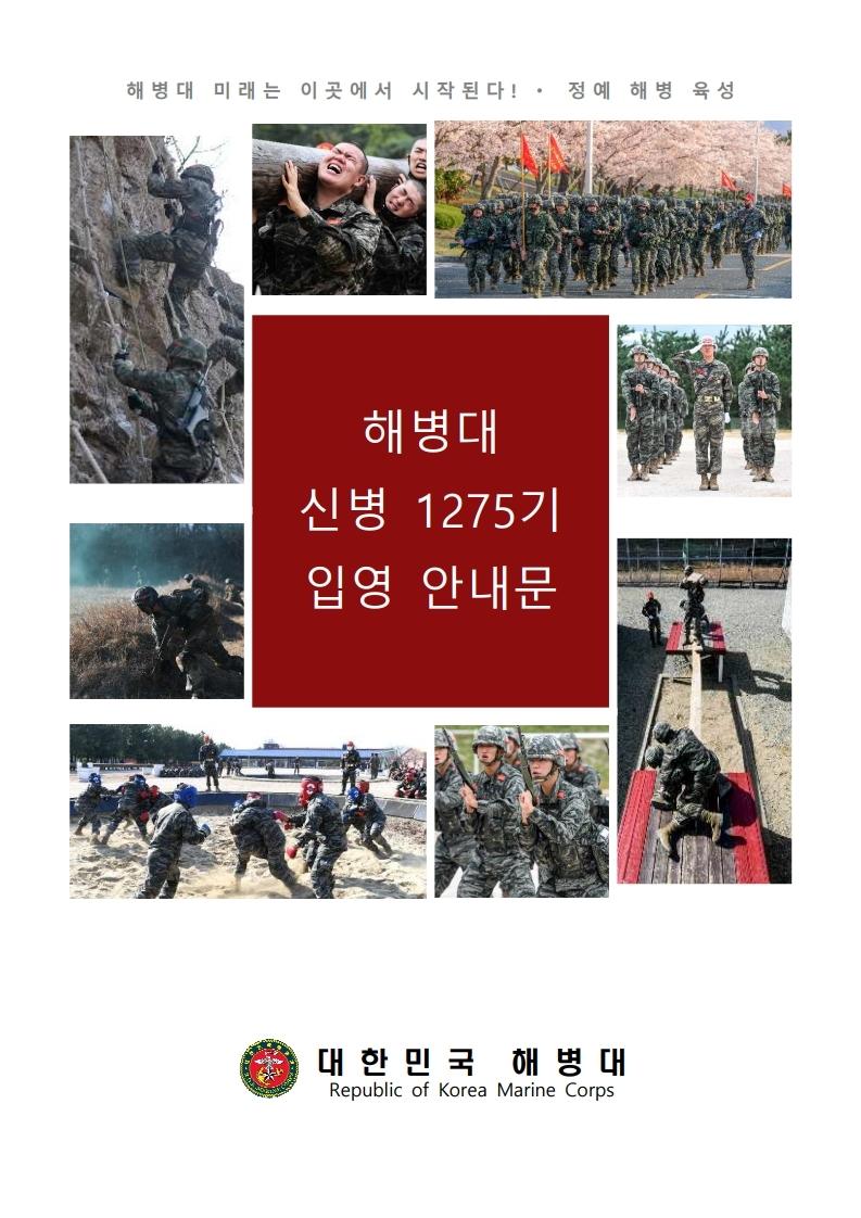 신병 1275기 입영안내문.hwp.pdf_page_1.jpg
