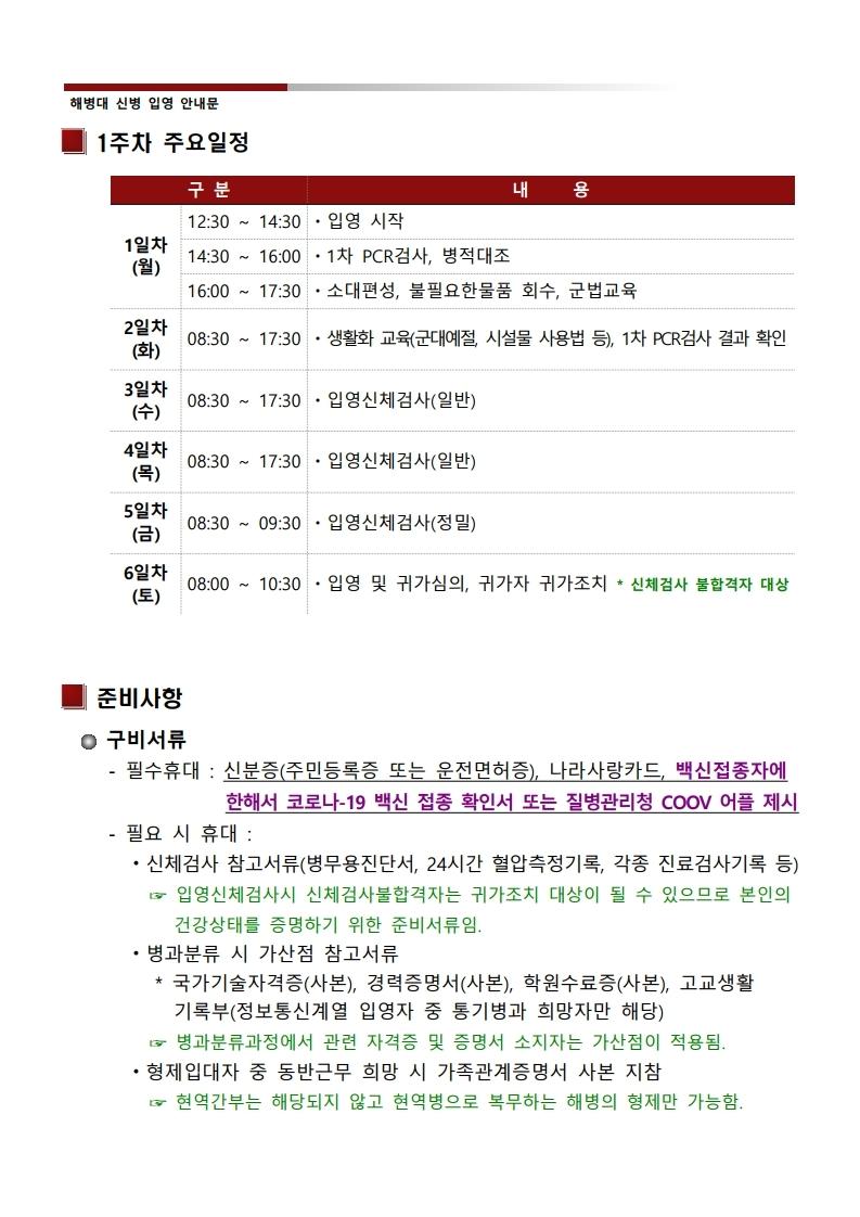 신병 1275기 입영안내문.hwp.pdf_page_4.jpg