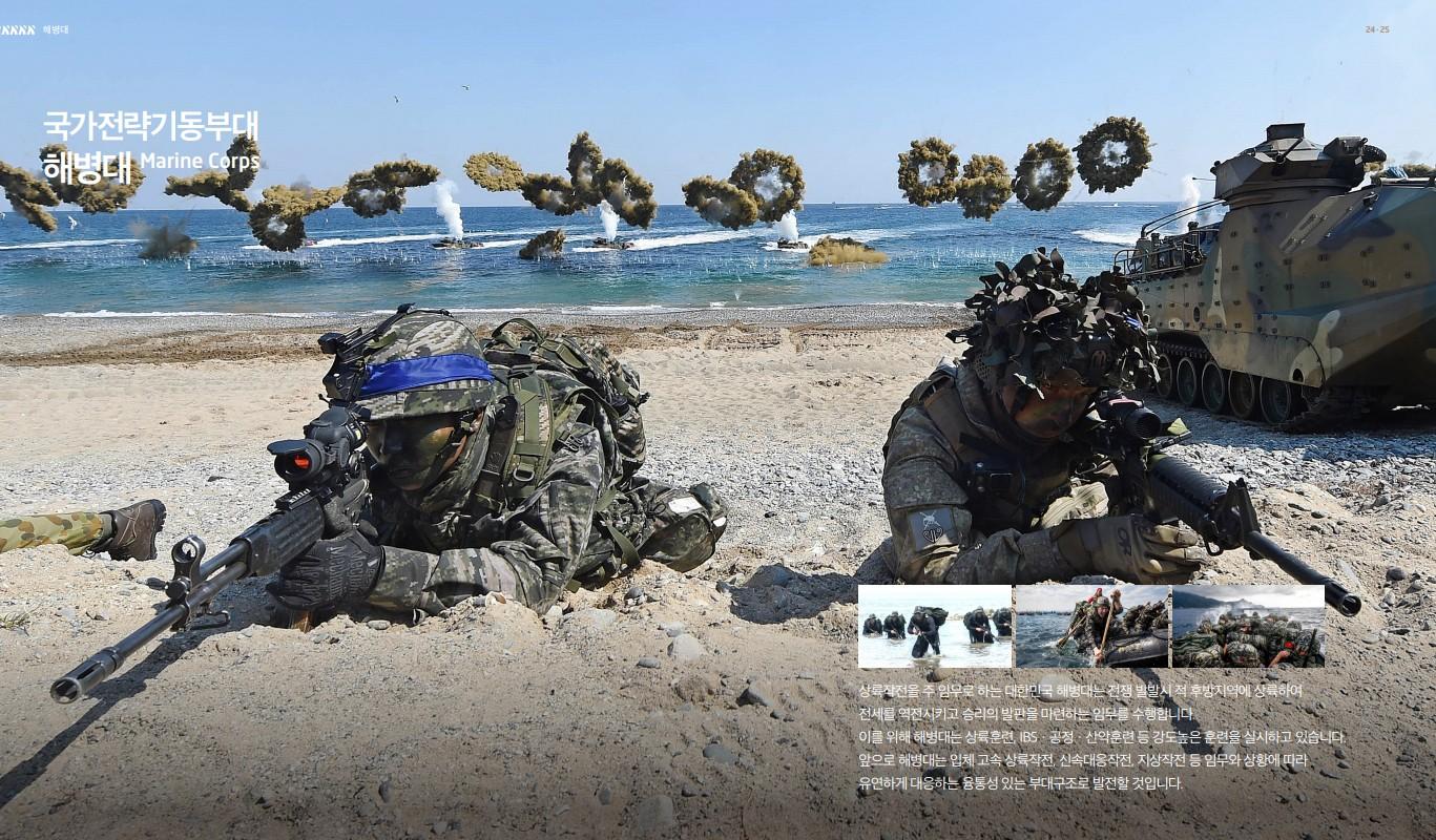 대한민국해병대.jpg