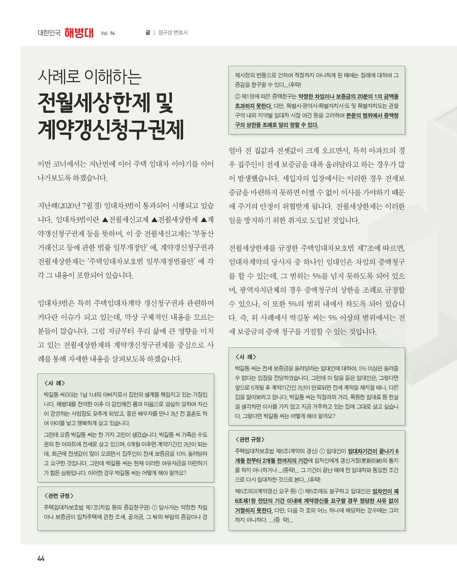 page-134083-0046.jpg