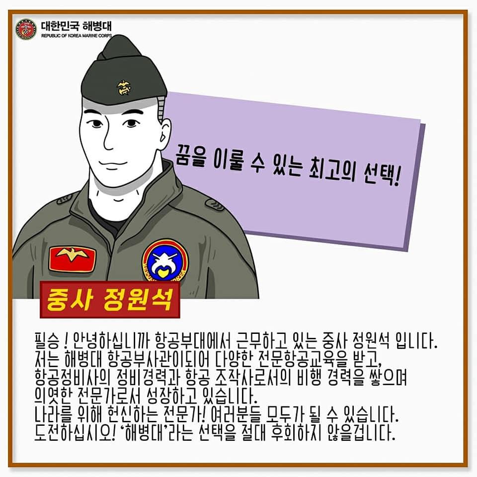 선배해병들의 이야기 슬기로운 해병생활 6.jpg