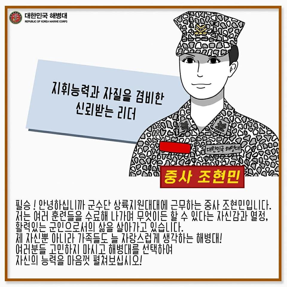 선배해병들의 이야기 슬기로운 해병생활 5.jpg
