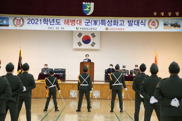인천부평공업고등학교 해병대 군특성화고 2기 발대식 개최.jpg