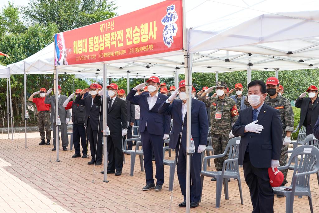 통영상륙작전 71주년 전승행사 개최 1.jpg