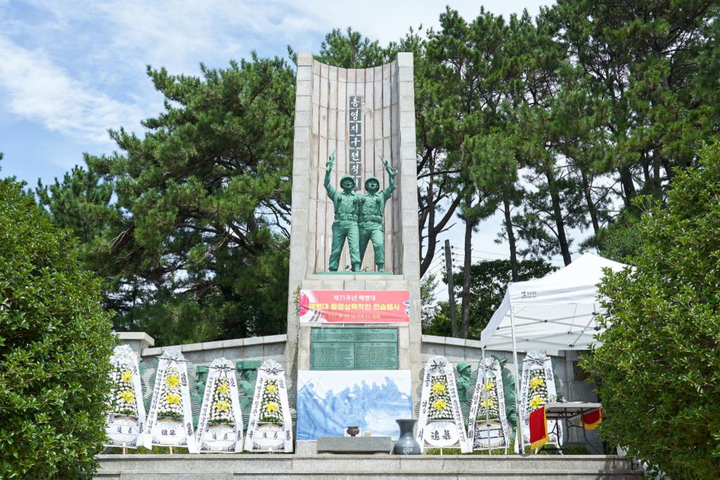 통영상륙작전 71주년 전승행사 개최 3.jpg