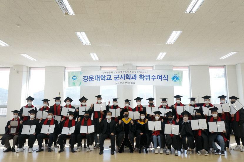 경운대 군사학과 학위수여식.jpg